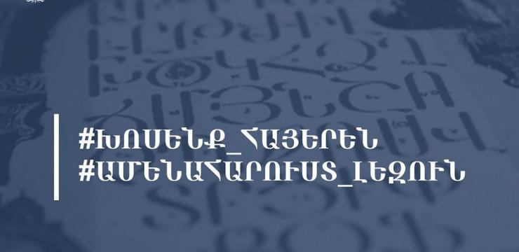 Խոսե՛նք հայերեն