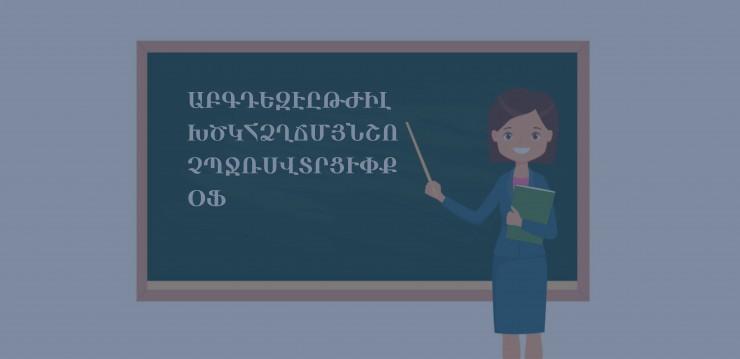 Հայերեն սովորելը հեշտ է