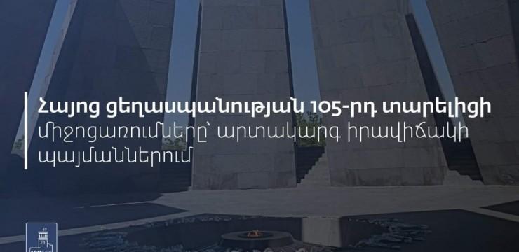 Հայոց ցեղասպանության 105-րդ տարելիցի միջոցառումների ժամանակացույց