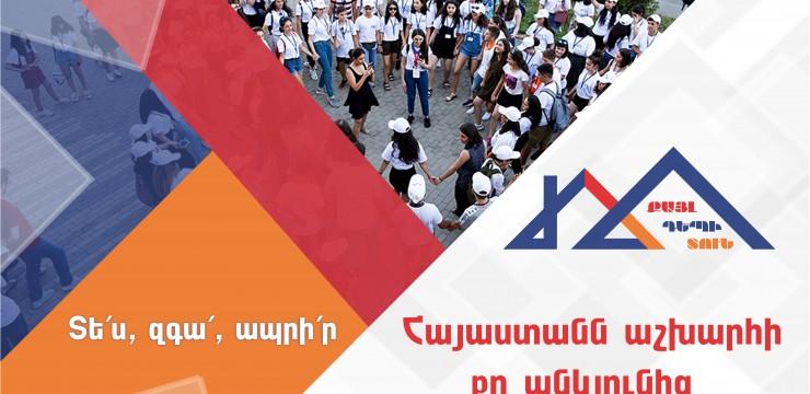 Հարյուրավոր սփյուռքահայ երիտասարդների համար մեկնարկեց «Քայլ դեպի տուն» առցանց ծրագիրը