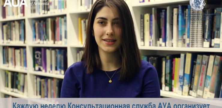 Կրթություն՝ միջազգային չափանիշներով․ Հայաստանի ամերիկյան համալսարան