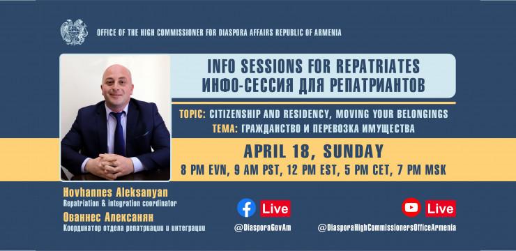 Инфо сессии для репатриантов
